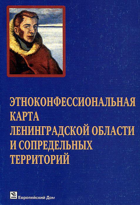 5_Этнокультурные процессы в среде немецких колонистов Петербургской губернии