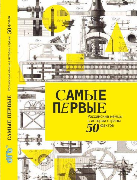 60_Самые первые российские немцы в истории страны