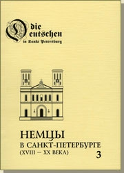 8_Немецкая колония Овцыно прошлое и настоящее
