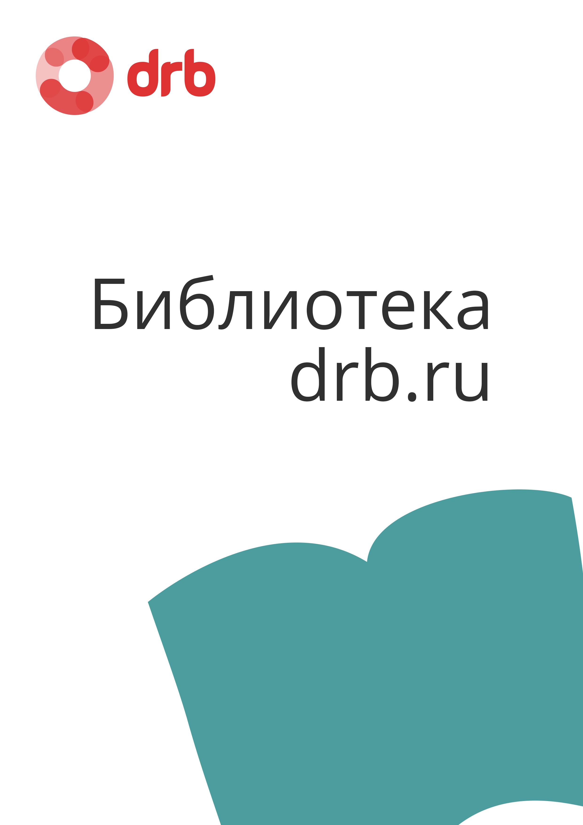 Библиотека Русско-немецкого Центра встреч