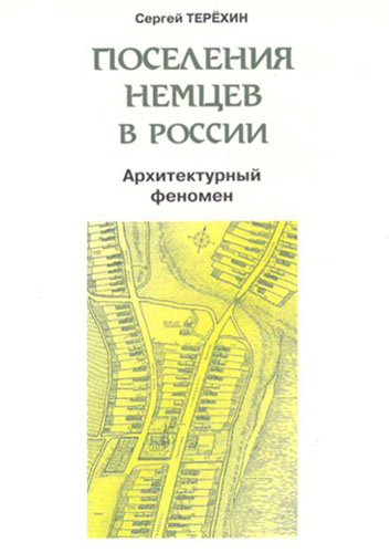 61_Поселение-немцев-в-России.-Архитектурный-феномен