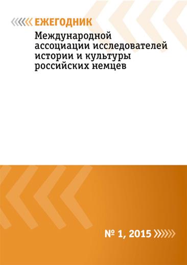 62_Ежегодник-международной-ассоциации-исследователей-истории-и-культуры-российских-немцев