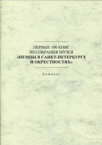63_Первые-сто-книг-из-собрания-музея-Немцы-в-Санкт-Петербурге-и-окрестностях