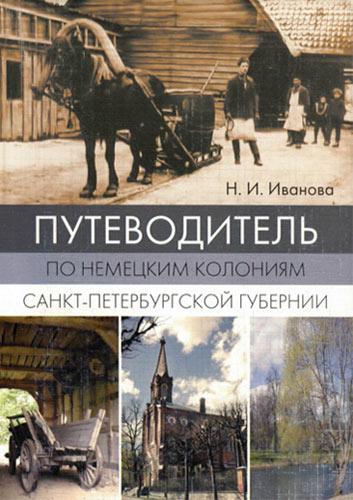 66_По-немецким-колониям-Санкт-Петербурга-и-окрестностей.-Путеводитель