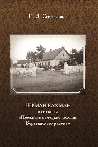 68_Герман-Бахман-и-его-книга-Поездка-в-немецкие-колонии-Березанского-района