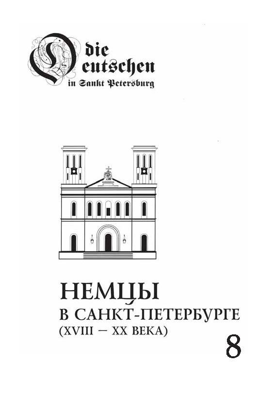 70_Немцы в Санкт-Петербурге Биографический аспект.