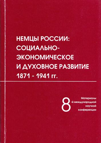 72_Архангельские-немцы--социокультурный-аспект
