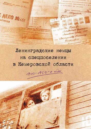 77_Ленинградские-немцы-на-спецпоселении-в-Кемеровской-области-1940–1950-е-годы