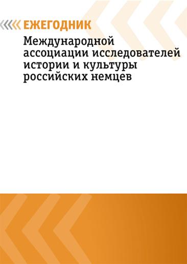 78_Ежегодник-международной-ассоциации-исследователей-истории-и-культуры-российских-немцев