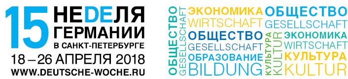 15 Неделя Германии в Санкт-Петербурге :: 18 - 26 апреля