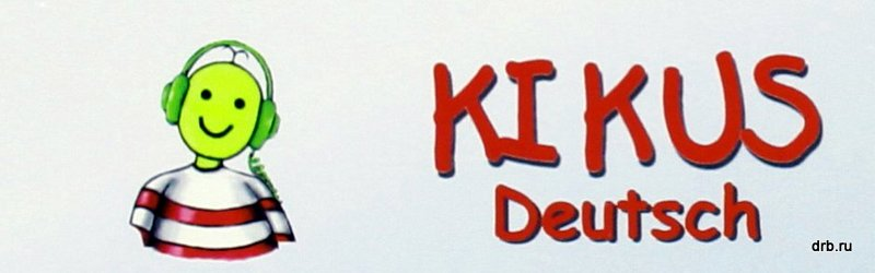 Семинар для преподавателей по учебному пособию KiKus