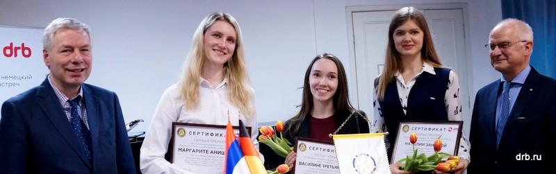 """Итоги конкурса """"Wettbewerb. Sprache. Kultur. 2017-2018"""""""
