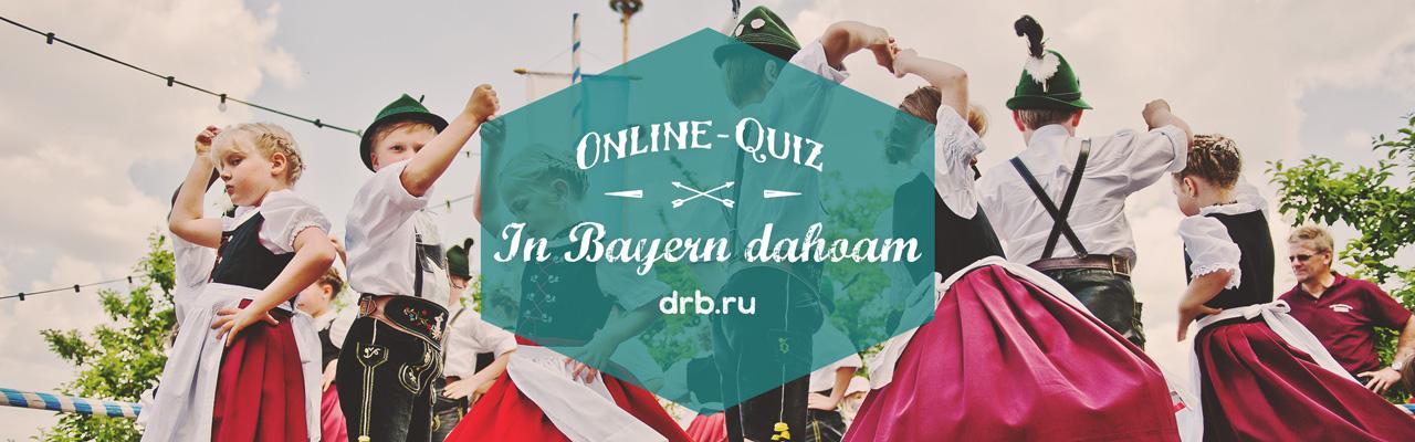 Онлайн-квест In Bayern dahoam :: 15-я Неделя Германии в Санкт-Петербурге