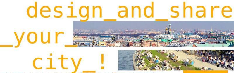 "Молодежный обмен ""Design_and_ share_your_city!"""