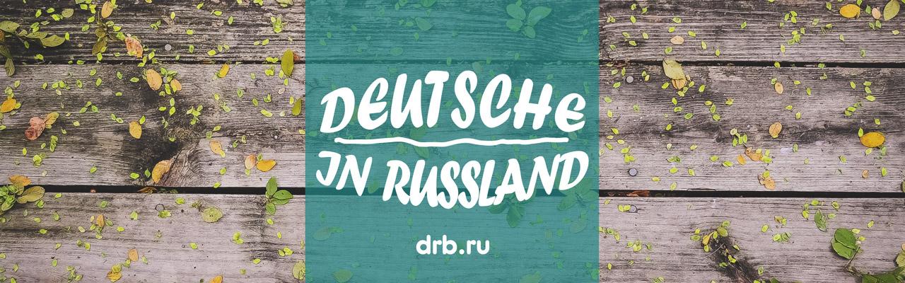 С Александром фон Гумбольдтом по современной России – образы природы и людей