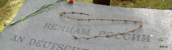 28 августа  - День памяти немцев России