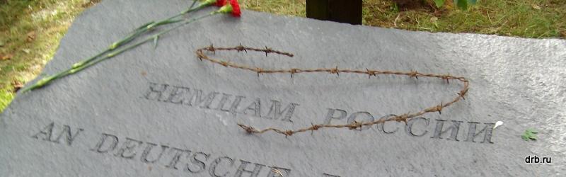 28 августа  - День памяти и скорби немцев России