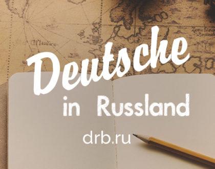 Немецкие архитекторы в Санкт-Петербурге (лекция и фильм)