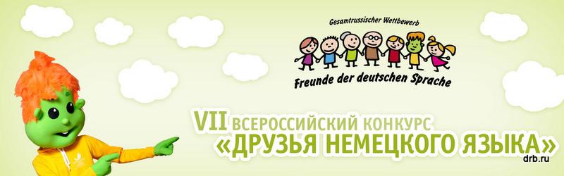 VII Всероссийский конкурс «Друзья немецкого языка»
