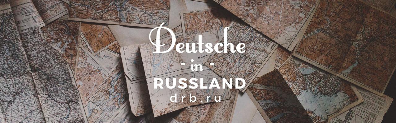 Германия и Россия. Наука и ученые