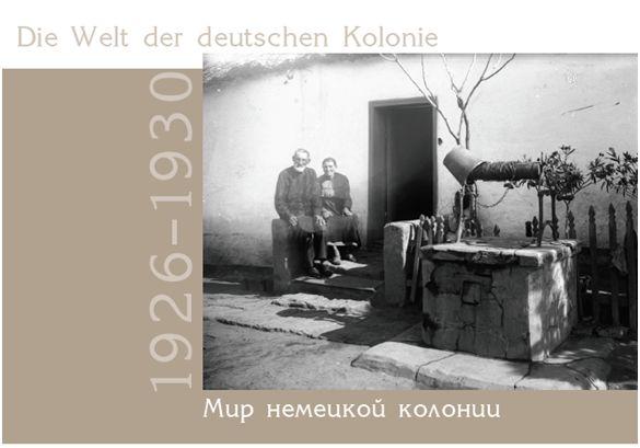 Мир немецкой колонии