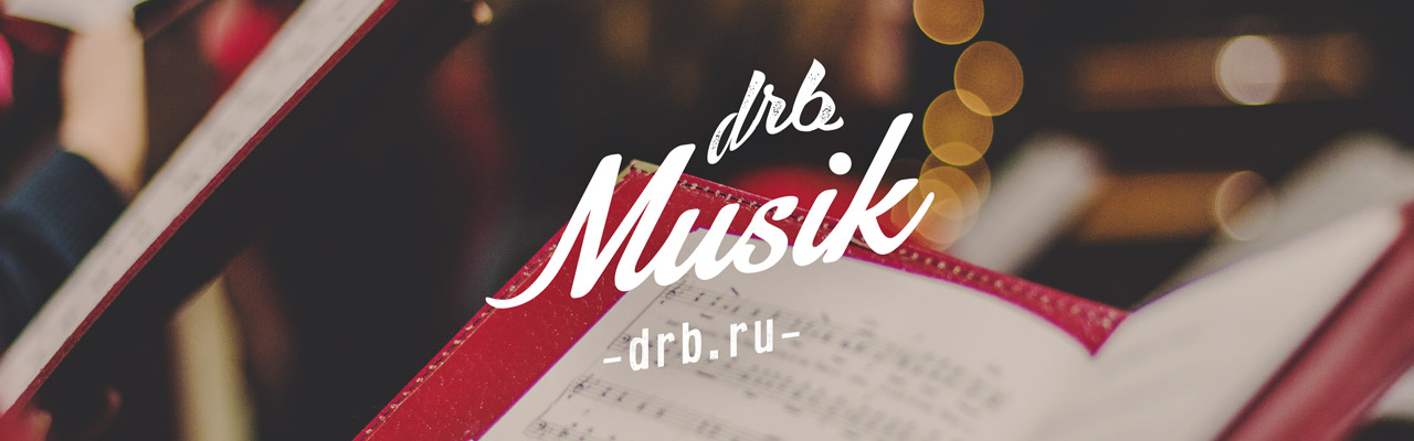 Концерт Русско-немецкого хора drb в Ночь музеев