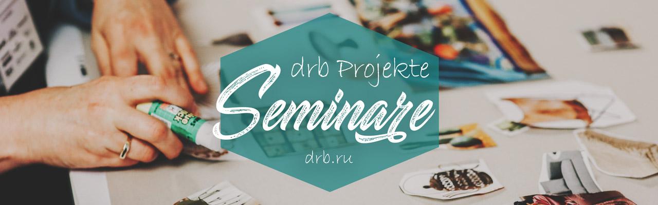 """Курс по методике немецкого языка для учителей. """"Deutsch lernen und lehren"""""""