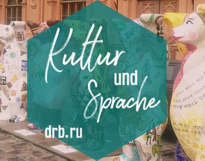Встреча в Обществе немецкого языка 16 октября