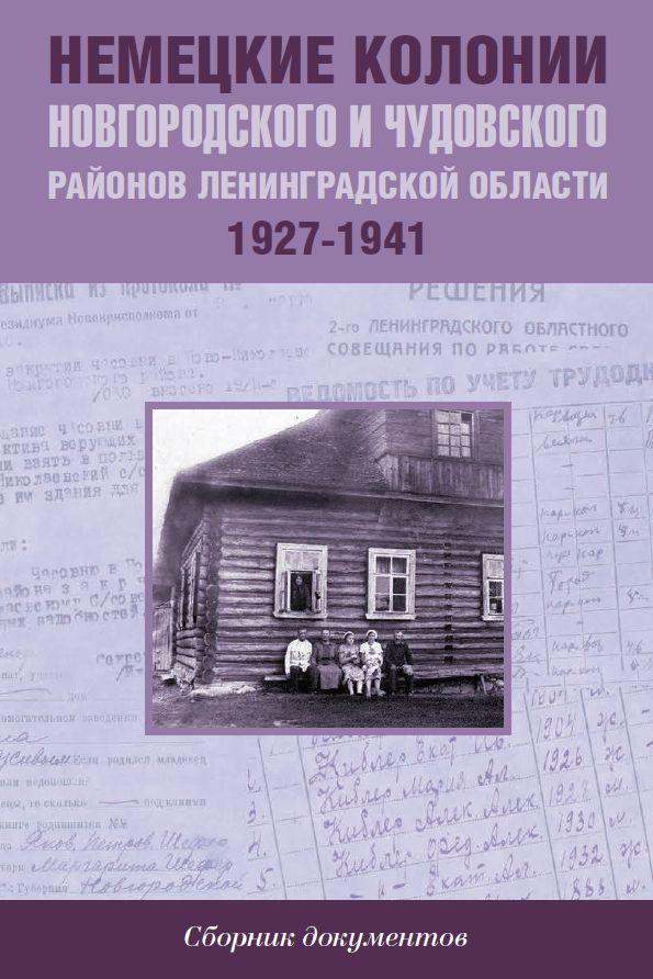 Немецкие колонии Новгородского и Чудовского районов Ленинградской области (1927 - 1941 гг.)