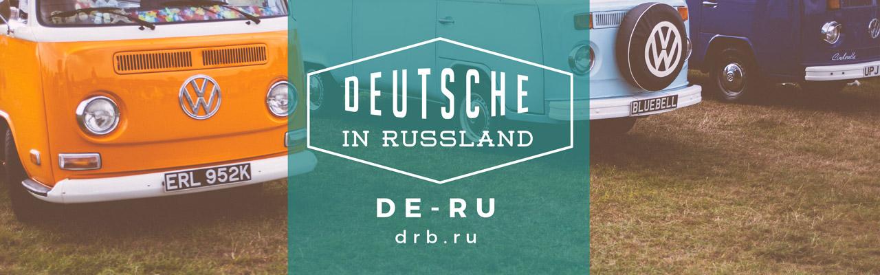 Кто ты из российских немцев?