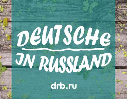 В фокусе - немцы России и Казахстана