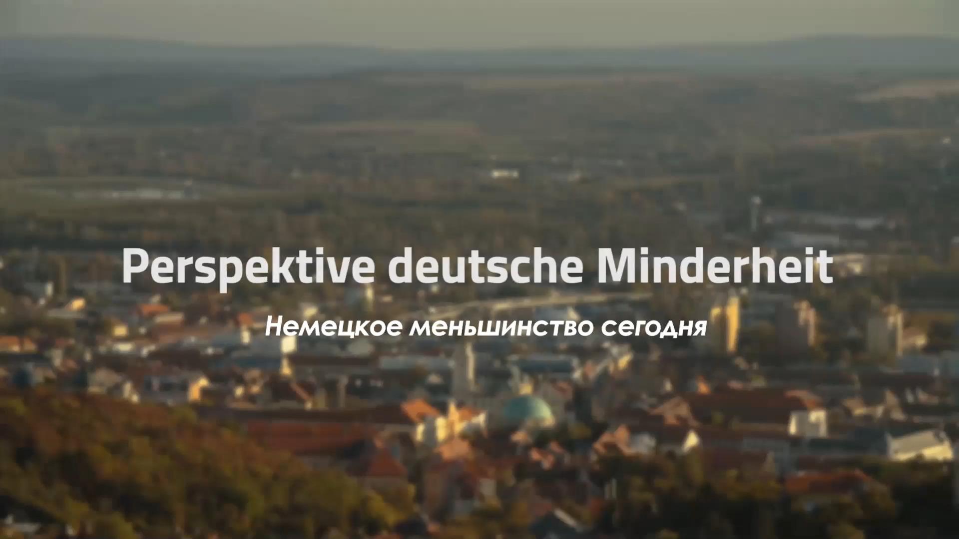 В фокусе — немецкое этническое меньшинство. Перспективы из России и Казахстана