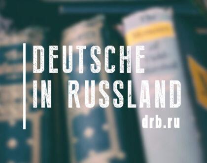 80 лет депортации немцев России: дань памяти