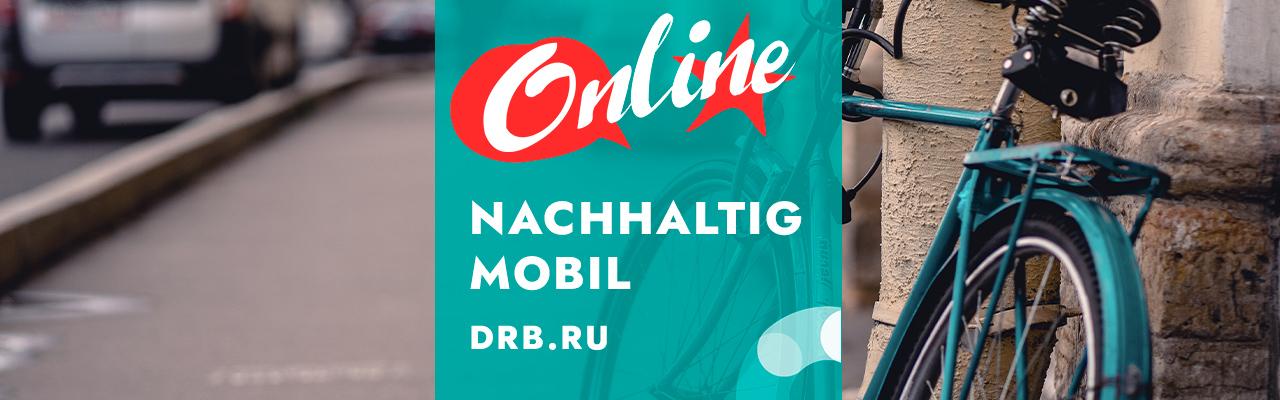 Приглашение: Экологичный транспорт в России и Германии, 17.03.21