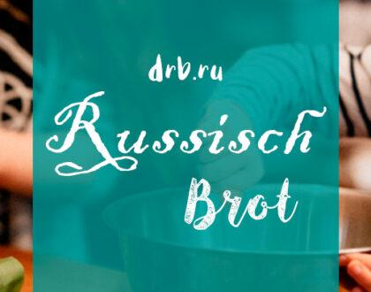 Руссиш брот из Дрездена: увлекательный мастер-класс для детей