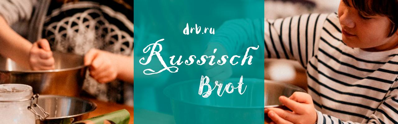 Russisch Brot - необычное лакомство из Дрездена