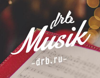 Немецкие музыканты в городе на Неве. Листая страницы Недели Германии 2021