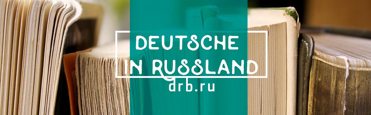 Памятный вечер к 80 годовщине депортации немцев России
