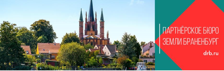 Бросить все и уехать в Бранденбург