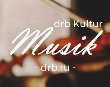 Музыка в drb