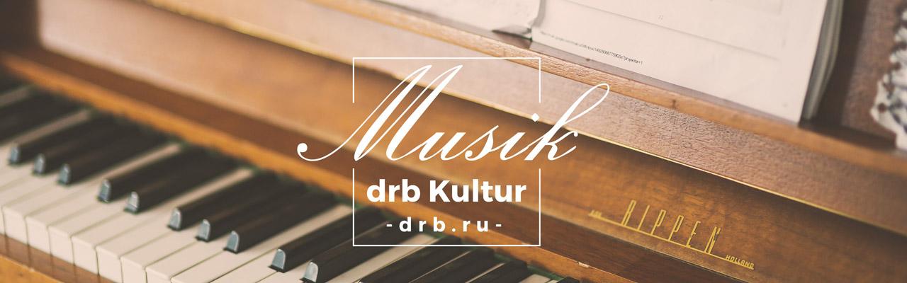 Немецко-русский хор drb