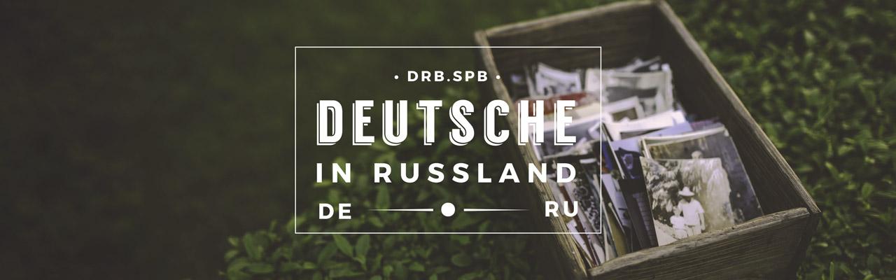 1941-2021: 80-я годовщина депортации немцев России
