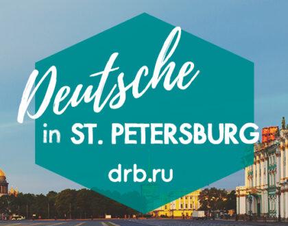 Новое и интересное из биографий петербургских немцев