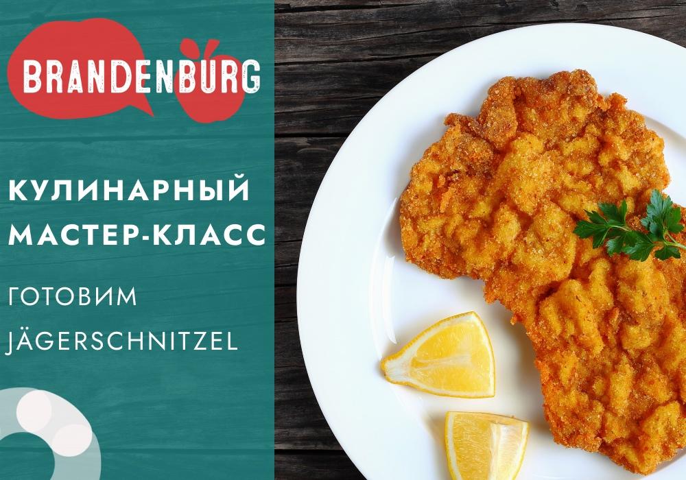 "Кулинарный мастер-класс ""Готовим по-бранденбургски"""