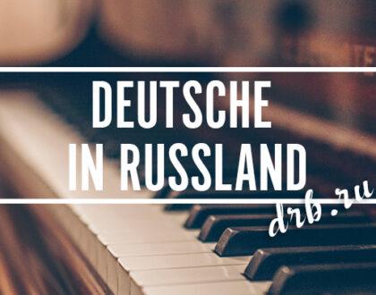 Немецкие музыканты на берегах Невы