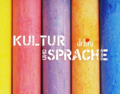 Общество немецкого языка для студентов